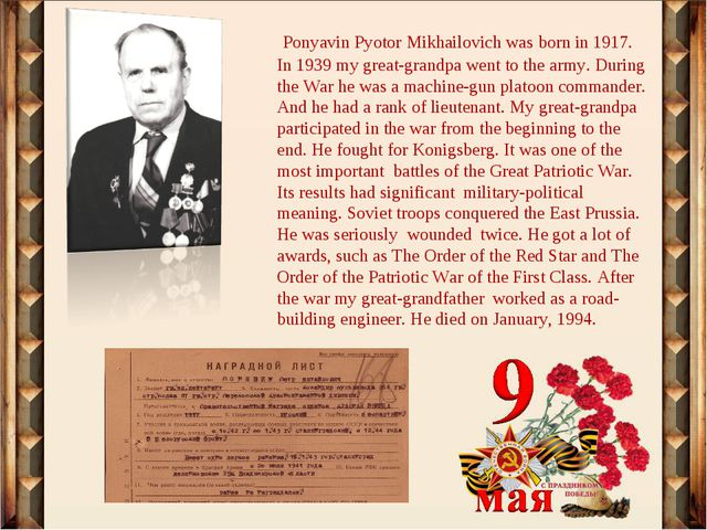 Ponyavin Pyotor Mikhailovich was born in 1917. In 1939 my great-grandpa went...