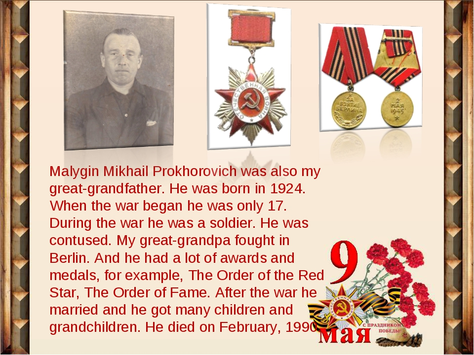 Malygin Mikhail Prokhorovich was also my great-grandfather. He was born in 19...