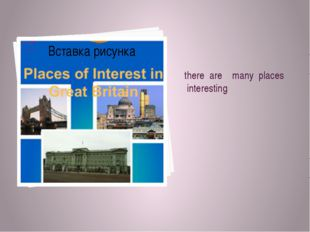 there are many places interesting