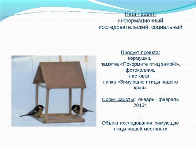 Наш проект: информационный, исследовательский, социальный Продукт проекта: к...