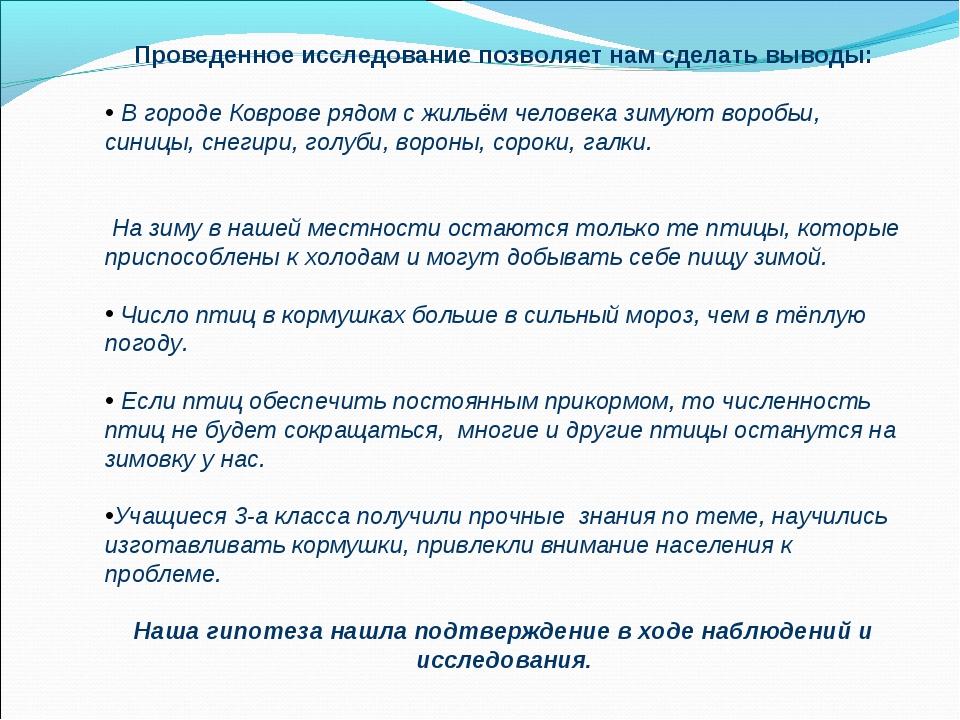 Проведенное исследование позволяет нам сделать выводы: В городе Коврове рядо...