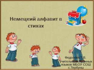Федорова Г.В. учитель иностранных языков МБОУ СОШ с.Тербуны