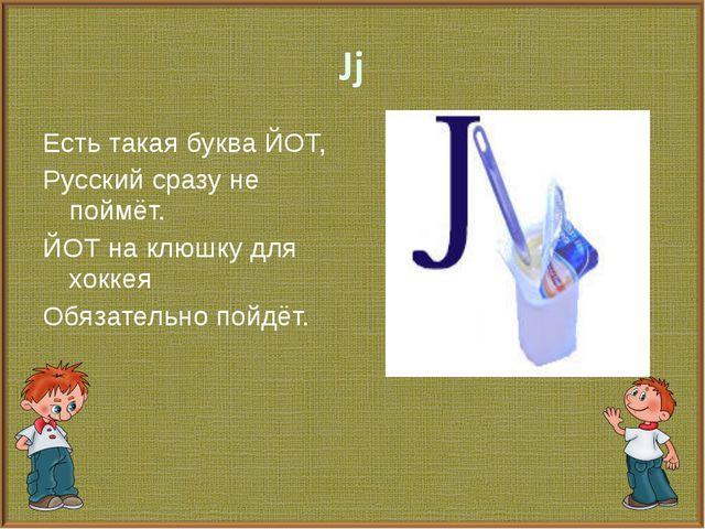 Есть такая буква ЙОТ, Русский сразу не поймёт. ЙОТ на клюшку для хоккея Обяза...