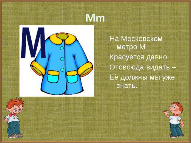 На Московском метро М Красуется давно. Отовсюда видать – Её должны мы уже зна...