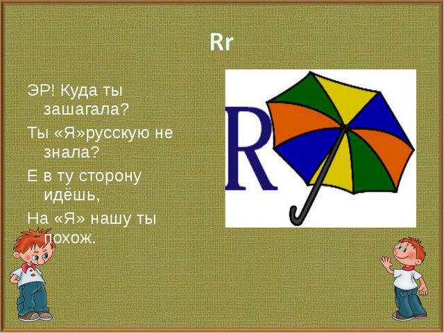 ЭР! Куда ты зашагала? Ты «Я»русскую не знала? Е в ту сторону идёшь, На «Я» на...
