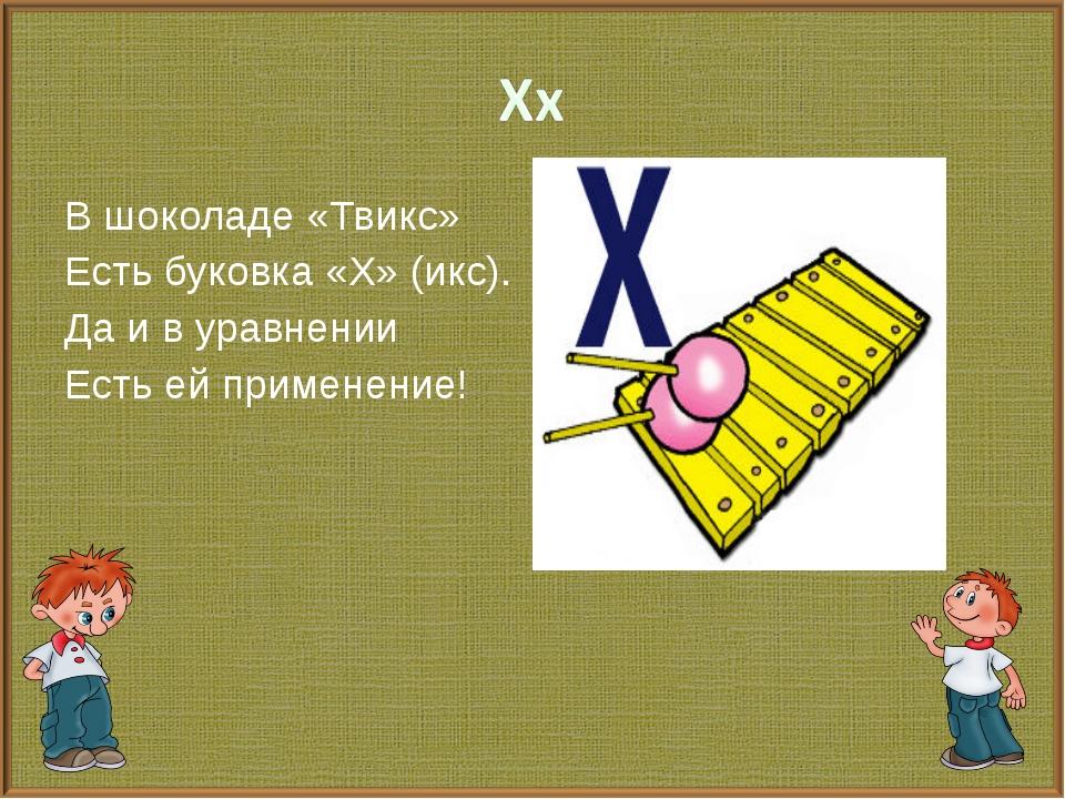 В шоколаде «Твикс» Есть буковка «X» (икс). Да и в уравнении Есть ей применение!