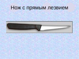 Нож с прямым лезвием
