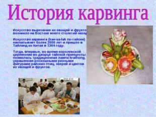 Искусство вырезания из овощей и фруктов возникло на Востоке много столетий на