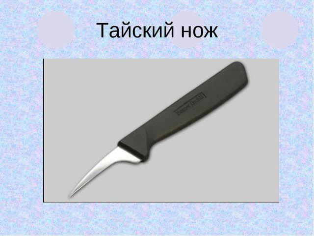 Тайский нож