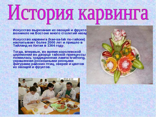Искусство вырезания из овощей и фруктов возникло на Востоке много столетий на...