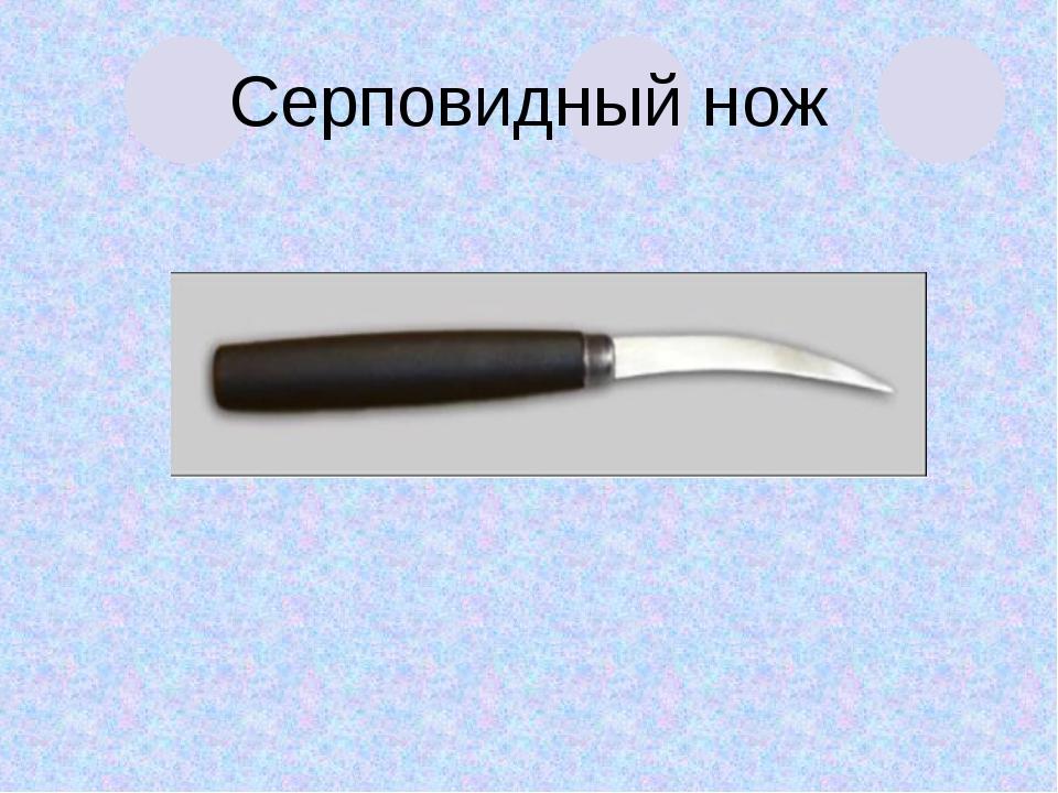 Серповидный нож