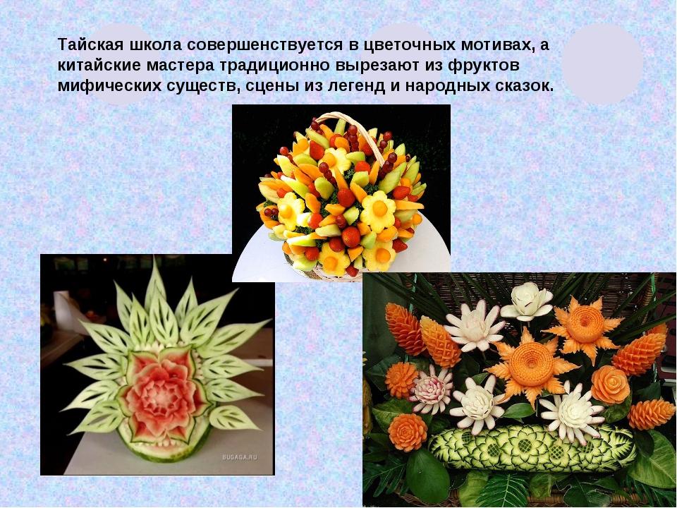 Тайская школа совершенствуется в цветочных мотивах, а китайские мастера тради...