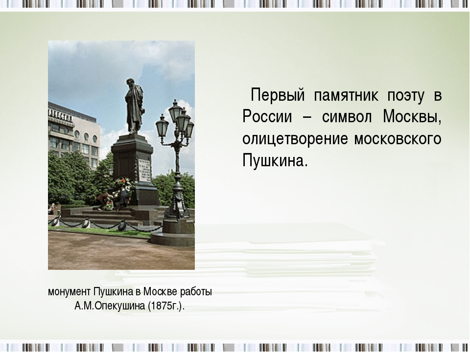 монумент Пушкина в Москве работы А.М.Опекушина (1875г.). Первый памятник поэт...