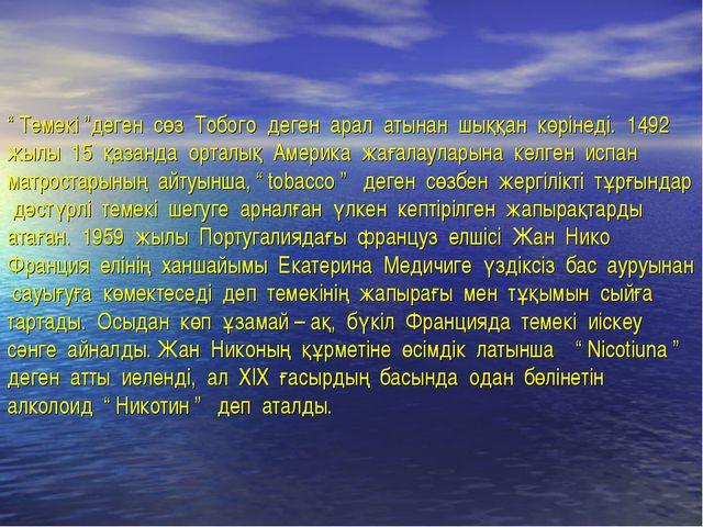""""""" Темекі """"деген сөз Тобого деген арал атынан шыққан көрінеді. 1492 жылы 15 қа..."""