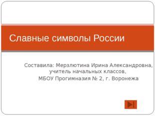 Берёза Отгадайте загадку и узнаете, какое дерево является символом России: Ру