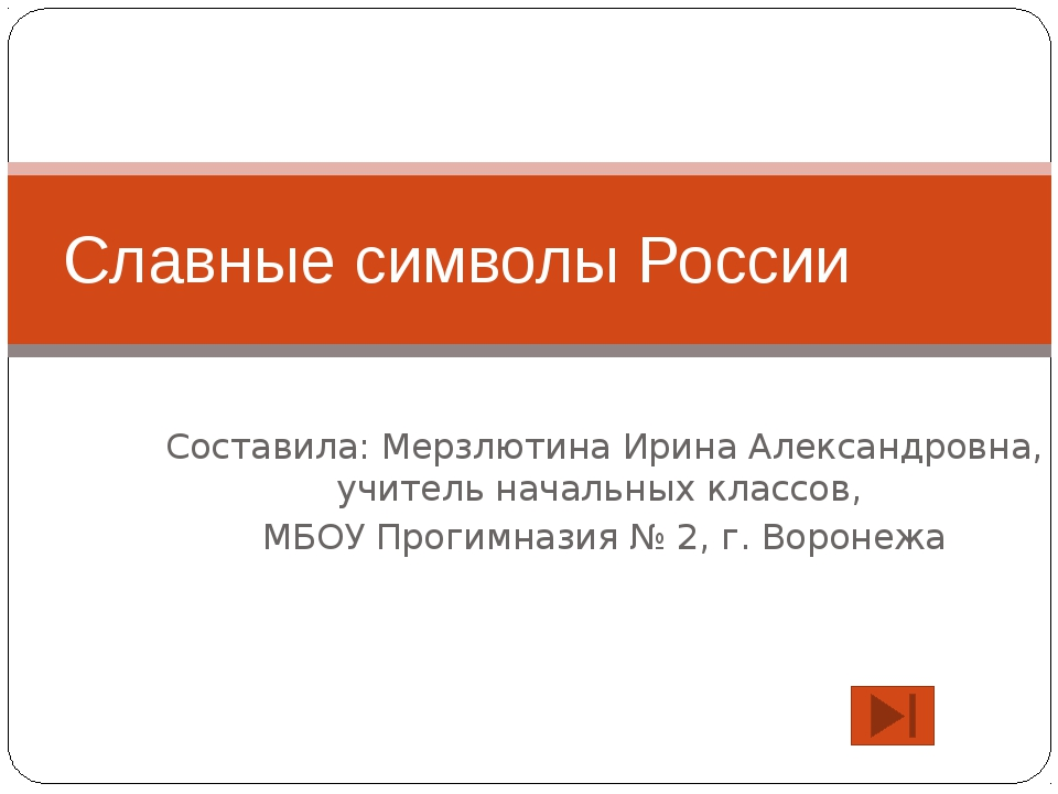 Берёза Отгадайте загадку и узнаете, какое дерево является символом России: Ру...