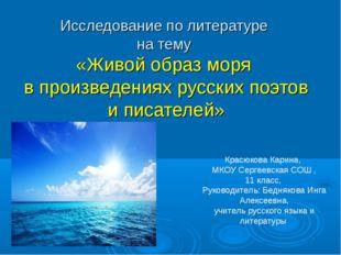 Исследование по литературе на тему «Живой образ моря в произведениях русских