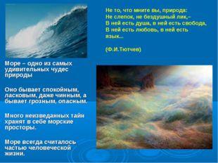 Море – одно из самых удивительных чудес природы Оно бывает спокойным, ласко