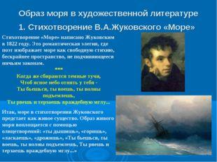 Образ моря в художественной литературе 1. Стихотворение В.А.Жуковского «Море»