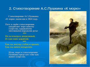 2. Стихотворение А.С.Пушкина «К морю» Стихотворение А.С.Пушкина «К морю» напи