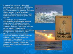 Рассказ М.Горького «Челкаш» написан писателем летом 1894 года. Когда Горький