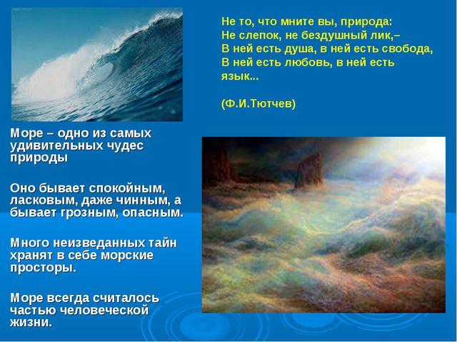 Море – одно из самых удивительных чудес природы Оно бывает спокойным, ласко...