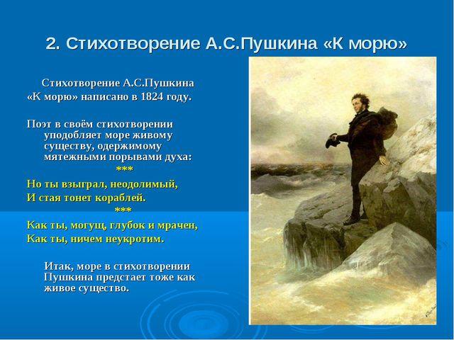 2. Стихотворение А.С.Пушкина «К морю» Стихотворение А.С.Пушкина «К морю» напи...