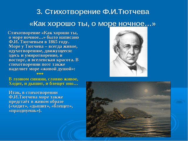 3. Стихотворение Ф.И.Тютчева «Как хорошо ты, о море ночное…» Стихотворение «К...