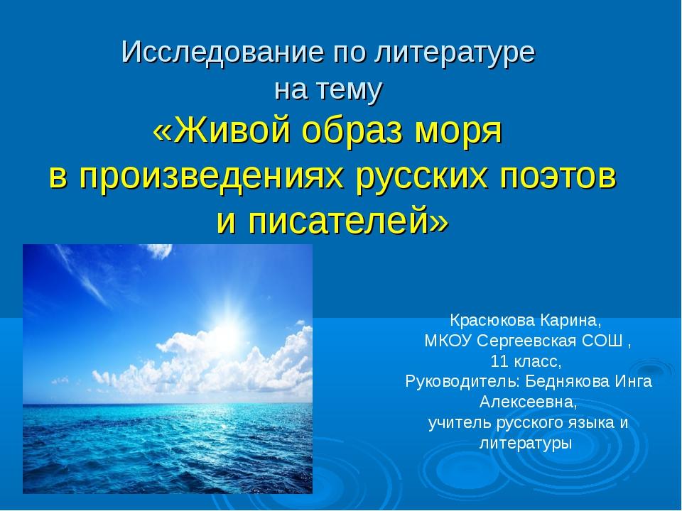 Исследование по литературе на тему «Живой образ моря в произведениях русских...