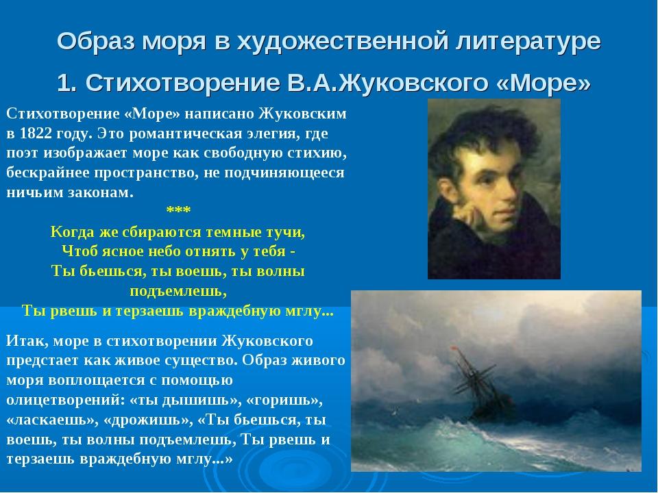 Образ моря в художественной литературе 1. Стихотворение В.А.Жуковского «Море»...