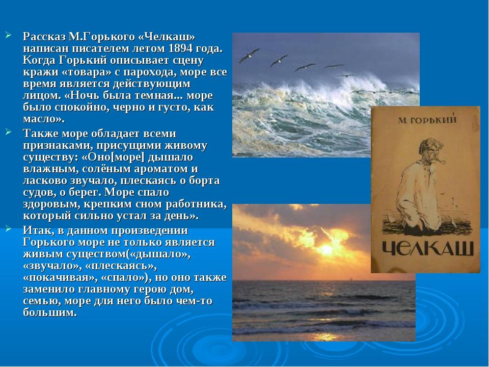 Рассказ М.Горького «Челкаш» написан писателем летом 1894 года. Когда Горький...
