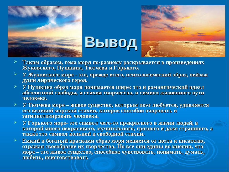 Вывод Таким образом, тема моря по-разному раскрывается в произведениях Жуковс...