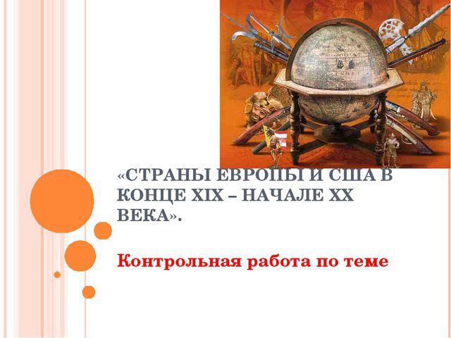 «СТРАНЫ ЕВРОПЫ И США В КОНЦЕ XIX – НАЧАЛЕ XX ВЕКА». Контрольная работа по теме