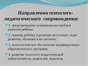 Направления психолого- педагогического сопровождения: 1. предупреждение возн
