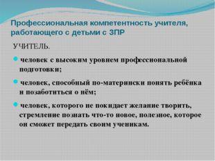 Профессиональная компетентность учителя, работающего с детьми с ЗПР УЧИТЕЛЬ.