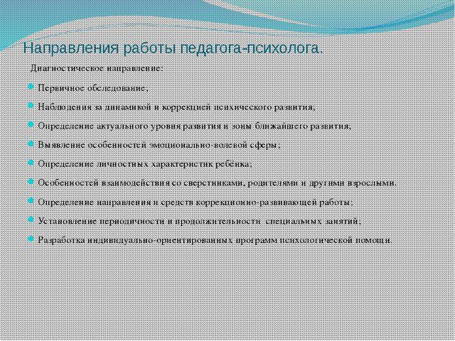 Направления работы педагога-психолога. Диагностическое направление: Первичное...