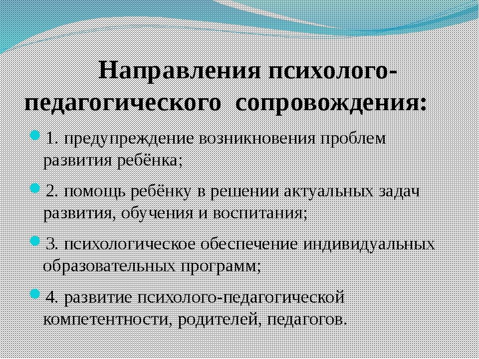 Направления психолого- педагогического сопровождения: 1. предупреждение возн...