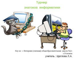 Коу во « Вечерняя (сменная) общеобразовательная школа №2» г.Устюжна учитель :