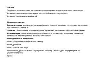 Задачи: Теоретическое повторение материала изученного ранее и практическое ег