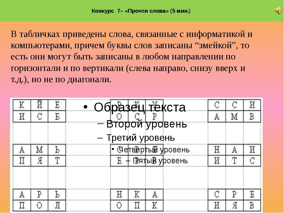 Конкурс 7– «Прочти слова» (5 мин.) В табличках приведены слова, связанные с...