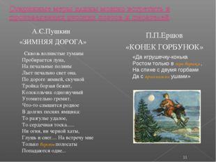 А.С.Пушкин «ЗИМНЯЯ ДОРОГА» П.П.Ершов «КОНЕК ГОРБУНОК» * Сквозь волнистые тума