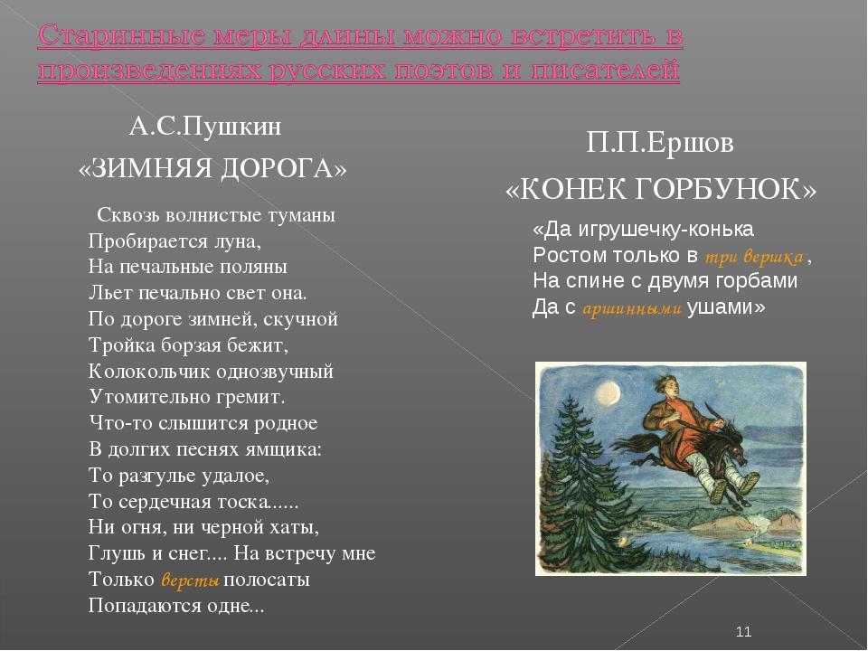 А.С.Пушкин «ЗИМНЯЯ ДОРОГА» П.П.Ершов «КОНЕК ГОРБУНОК» * Сквозь волнистые тума...