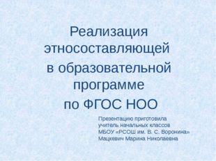 Презентацию приготовила учитель начальных классов МБОУ «РСОШ им. В. С. Ворони