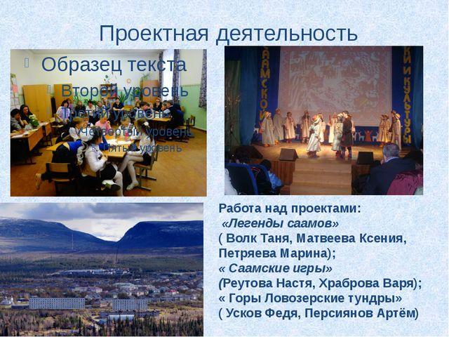 Проектная деятельность Работа над проектами: «Легенды саамов» ( Волк Таня, Ма...