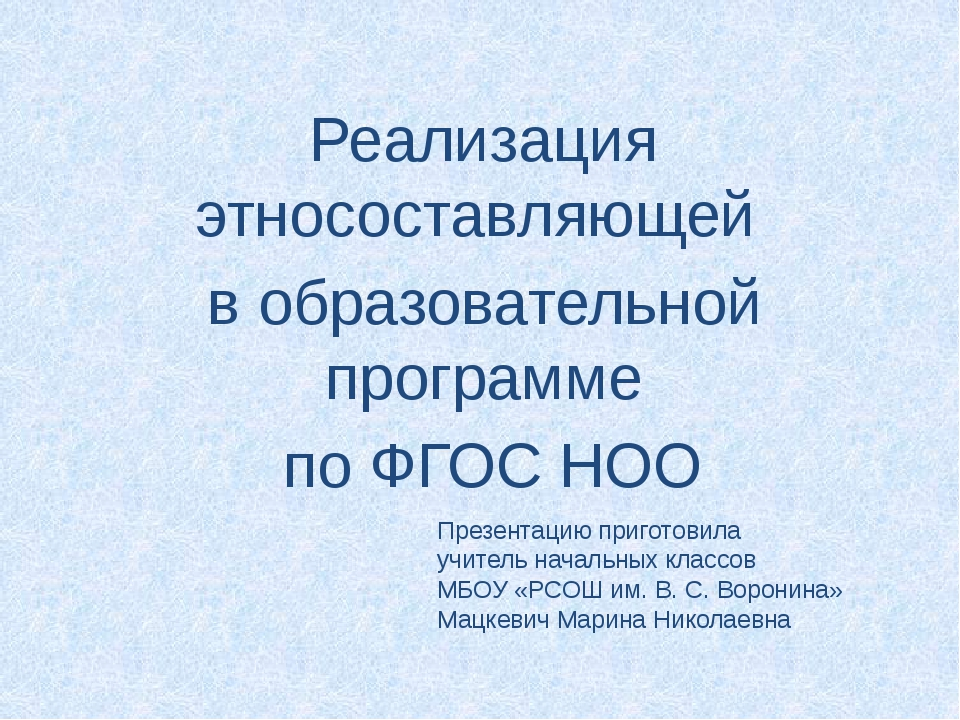 Презентацию приготовила учитель начальных классов МБОУ «РСОШ им. В. С. Ворони...