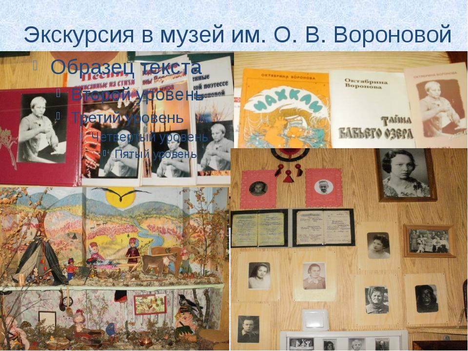 Экскурсия в музей им. О. В. Вороновой