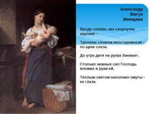 Александр Жигун Женщина Вроде слабая, как скорлупка хрупкая - Тронешь словом