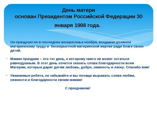 День матери основан Президентом Российской Федерации 30 января 1998 года. Он...