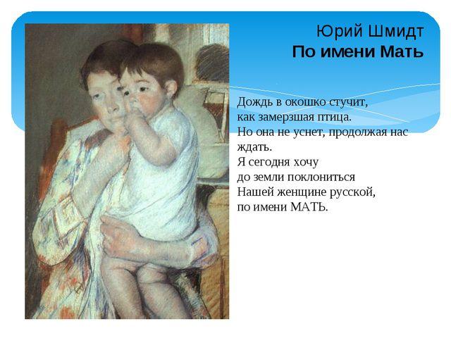 Юрий Шмидт По имени Мать Дождь в окошко стучит, как замерзшая птица. Но она н...