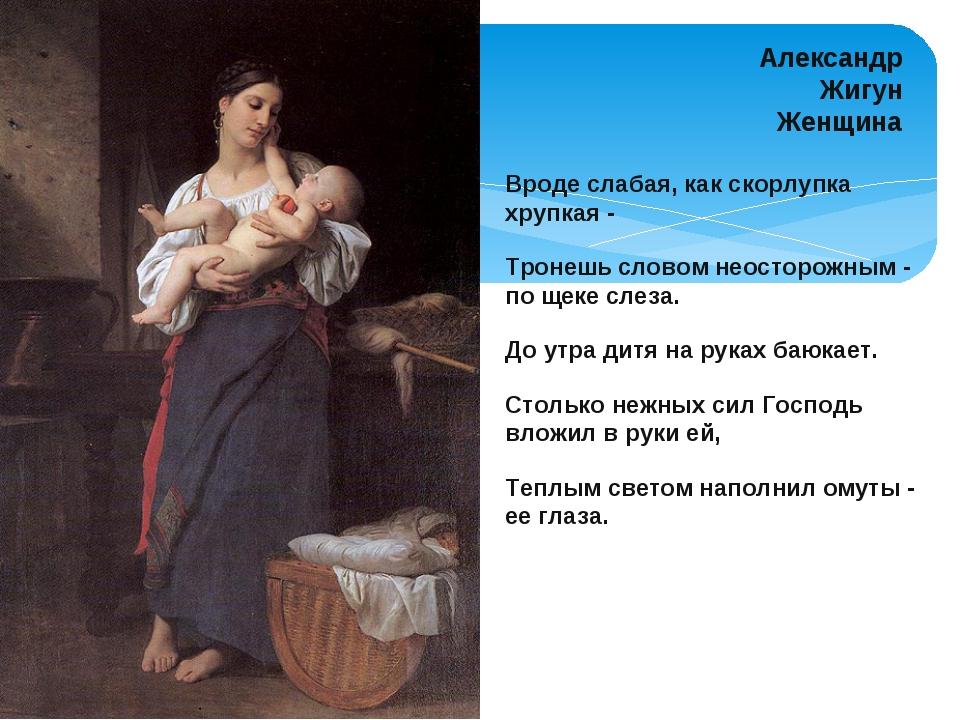 Александр Жигун Женщина Вроде слабая, как скорлупка хрупкая - Тронешь словом...